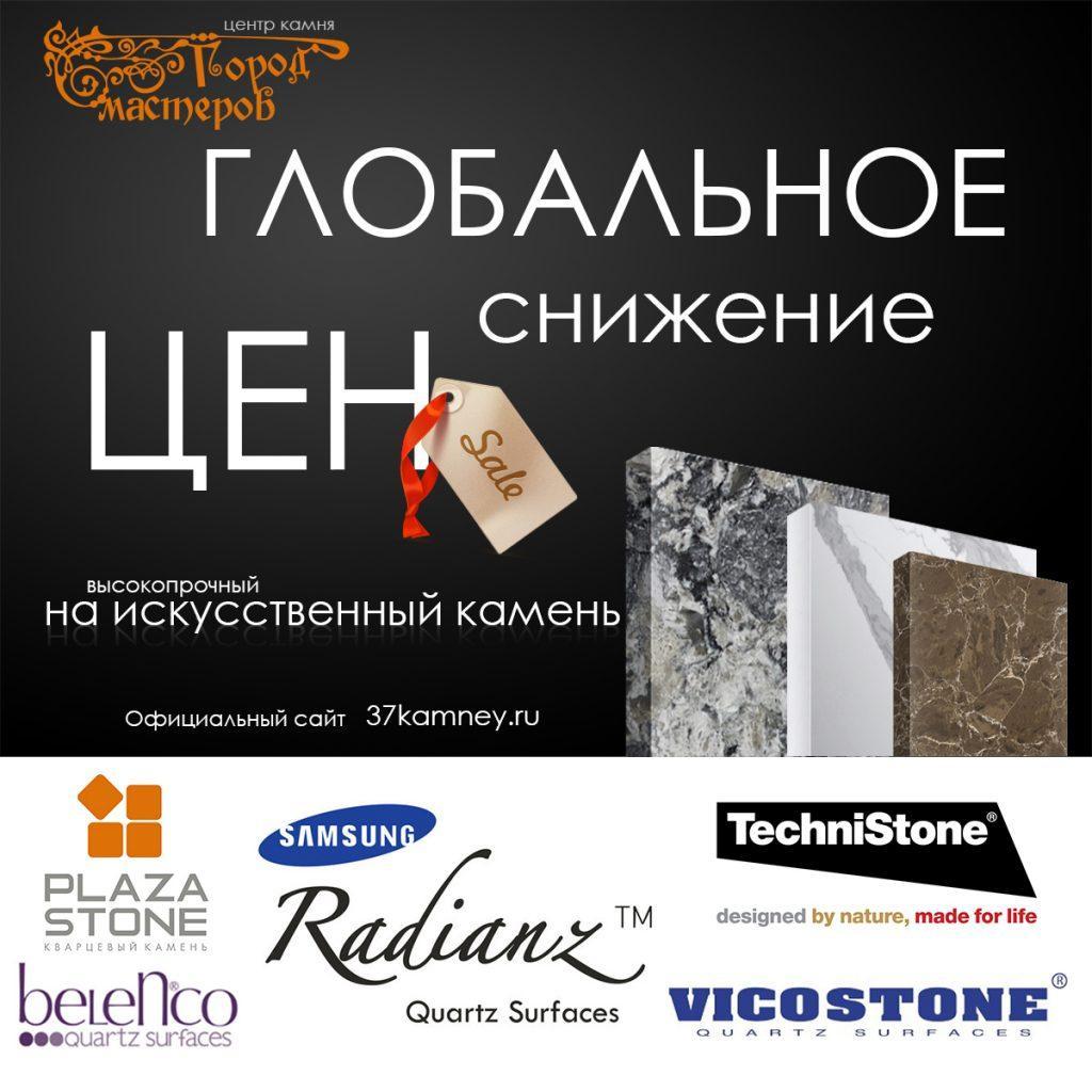 Искусственный камень в Иваново